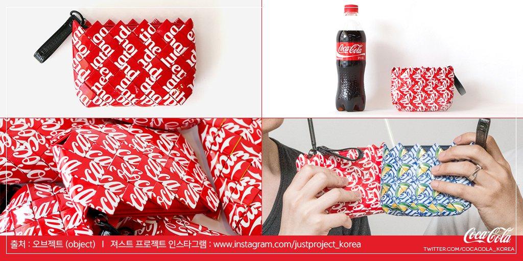 다 마시고 난 후에도 버릴 것이 없는 #코카콜라 ! 코카-콜라 페트병으로 만든 코-크 파우치라니 당장 소장각! ▶ https:...