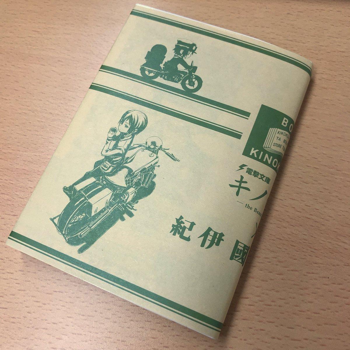 紀伊國屋書店で最新刊を買うともらえるブックカバーが面白くて、つい買ってしまった https://t.co/WaeVAOGmw2