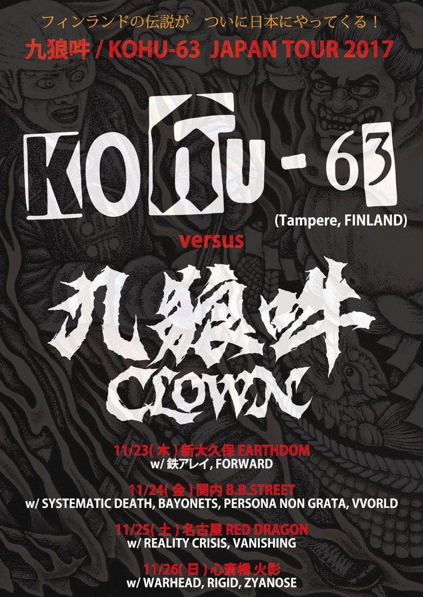 「九狼吽/KOHU-63 JAPAN TOUR 2017]」の画像検索結果