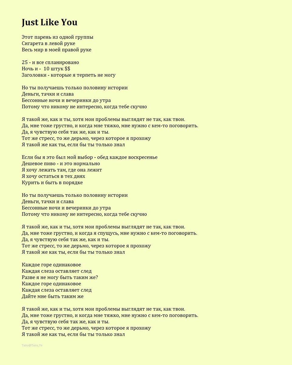 Перевод песни be mine offenbach