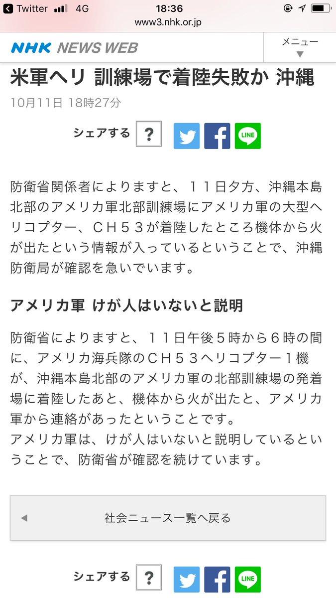 NHK「訓練場で着陸失敗か」 沖縄タイムス「集落に墜落した模様」  同じ報道でもこうも変わるからネットでもニュースは様々なソースで見ていかないとってなる