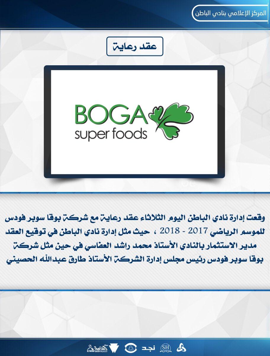 نادي الباطن السعودي On Twitter إدارة النادي توقع عقد رعاية مع شركة بوقا سوبر فودس التفاصيل