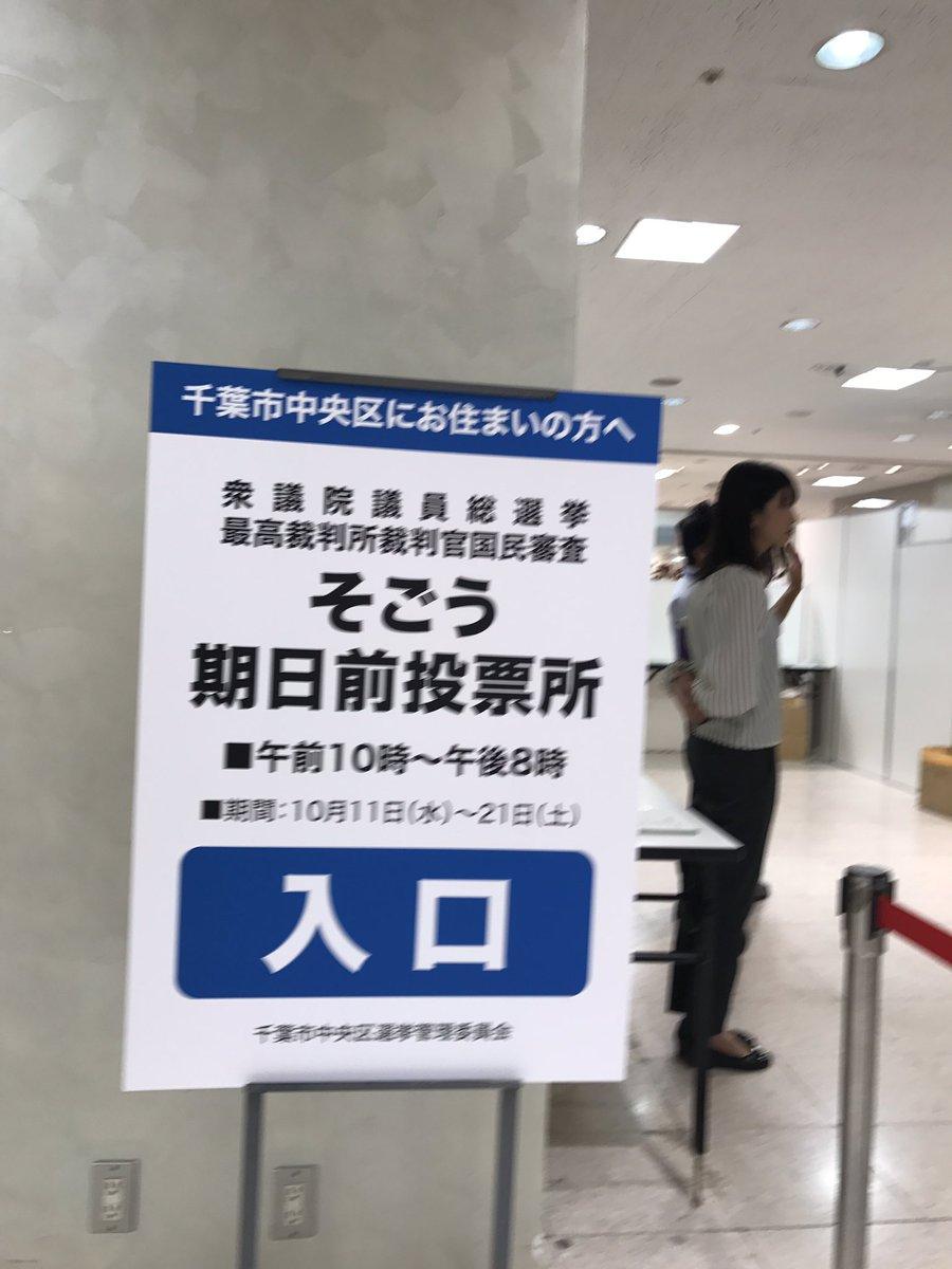 千葉1区 長谷川豊なんかに議席を与えては駄目でしょう。 EUツアー前に怒りの期日前投票キメてきた。 https://t.co/29RMrkIcLi
