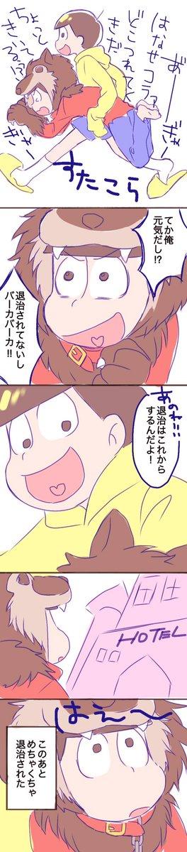 しま松ハロウィン長男覚醒【十おそ】