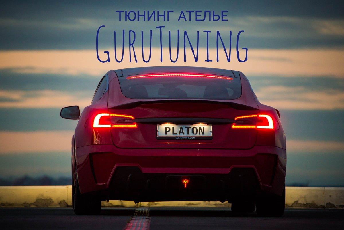 Guru Tuning company - is first tuning company in Europe who create aerodynamic  body-kit for Tesla Model S named Platon. #FolowMe #tesla<br>http://pic.twitter.com/hepWP6UMF7