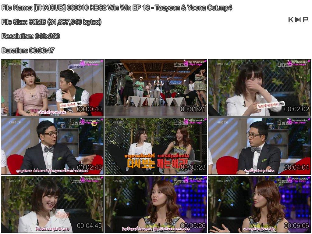 [รีอัพ][THAISUB] 080610 KBS2 Win Win EP 18 - #Taeyeon &amp; #Yoona Cut  https:// goo.gl/1MqbMT  &nbsp;  <br>http://pic.twitter.com/udP7Cq5hik