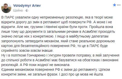 Законопроект по деоккупации Донбасса во втором чтении Рада может рассмотреть не раньше ноября, - Фриз - Цензор.НЕТ 411