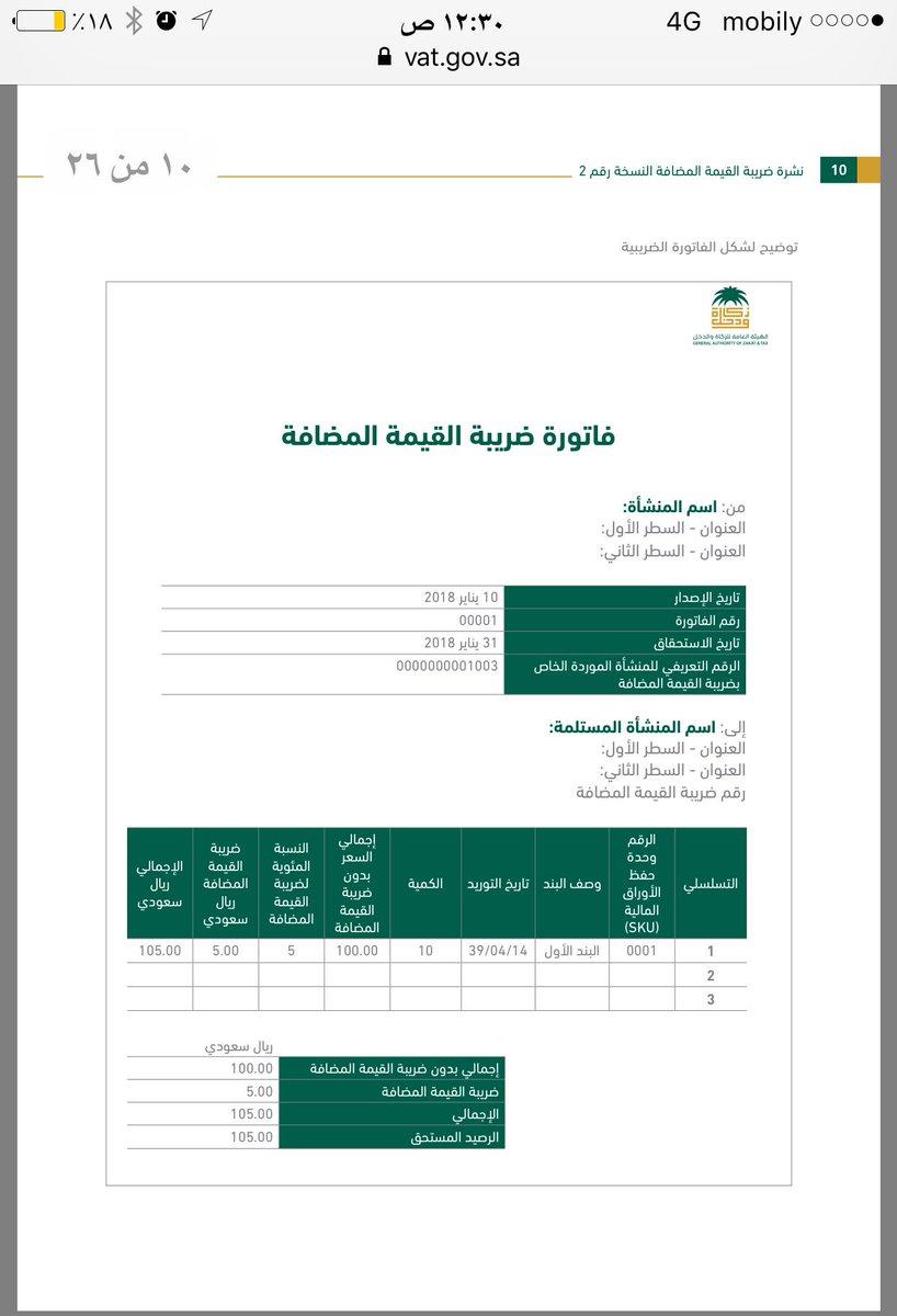 المستشار وائل أبونار En Twitter نموذج فاتورة ضريبية بعد تطبيق نظام ضريبة القيمة المضافة