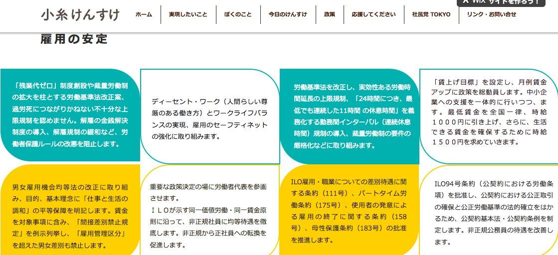 """Team_Koito2017 on Twitter: """"国..."""
