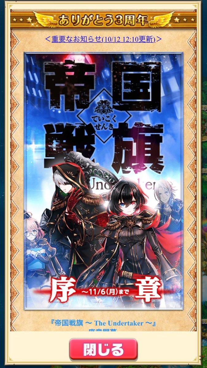 【白猫】「帝国戦旗 ~ The Undertaker ~」序章イベント開催!特設サイトにてイベント前日譚も公開中、本編開始前に要チェック!【プロジェクト】