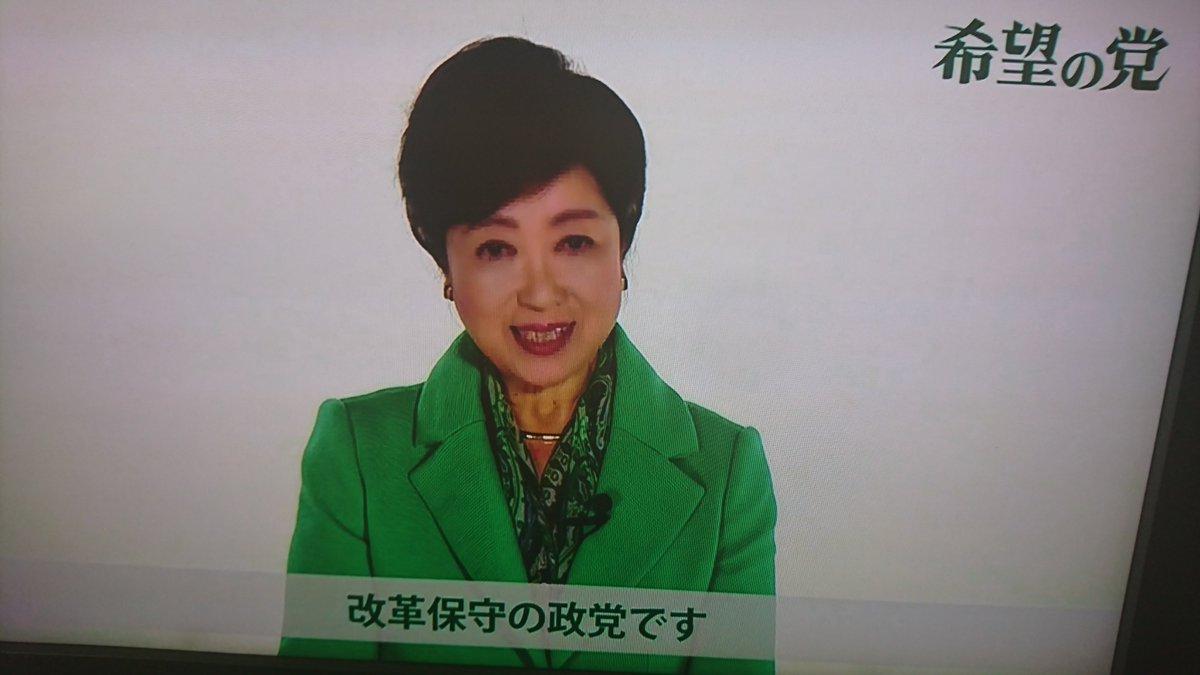 希望の党の政見放送を見て、たまげました。日本地図に北方領土が記されていません。北方領土は日本の領土で…