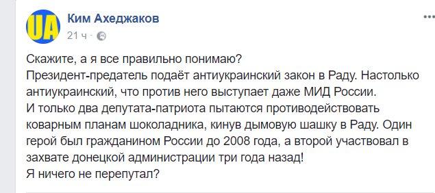 Законопроект по деоккупации Донбасса во втором чтении Рада может рассмотреть не раньше ноября, - Фриз - Цензор.НЕТ 3591
