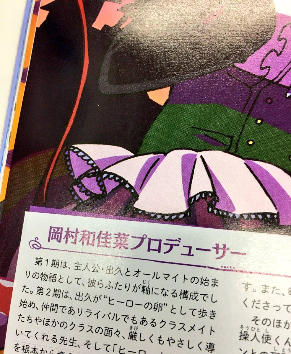 発売中のアニメディアさん11月号に、ヒロアカ2期の振り返りと3期に向けてのメッセージを掲載頂いてます…