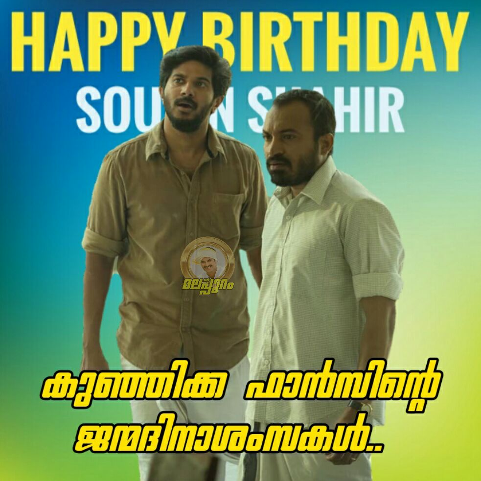 Happy Birthday To Our One and Only One happybirthday soubika #captain  @soubinsha ikkaa @dulQuer ikka<br>http://pic.twitter.com/tafIjM2dLh