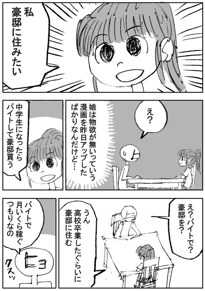 【実録】続・物欲
