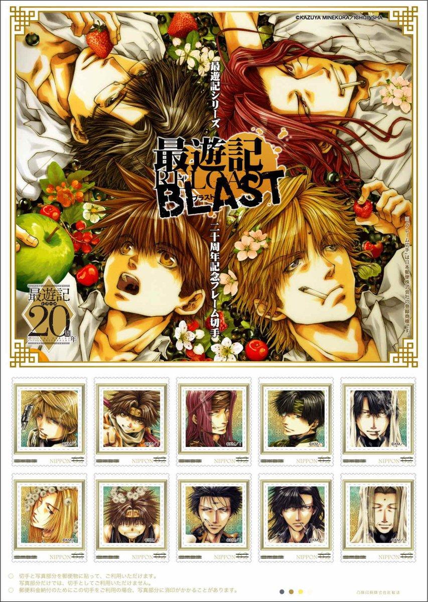 人気漫画「最遊記」シリーズ連載20周年を記念し、最遊記フレーム切手が11月2日(木)から東京中央局他12郵便局、11月5日(日)から郵便局ネットショップで販売されます。峰倉かずや氏のオリジナルデザイン切手です。