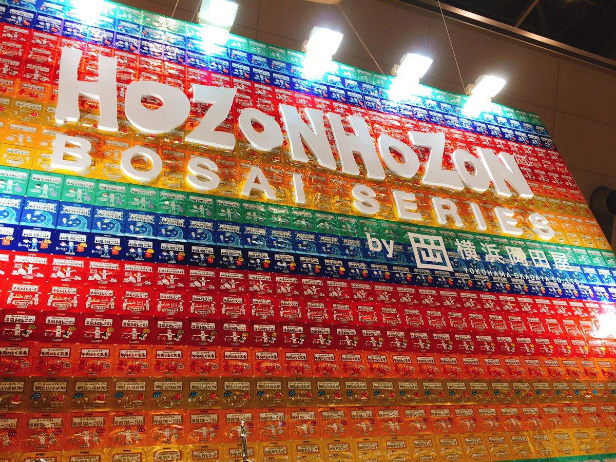 横浜岡田屋 hashtag on Twitter