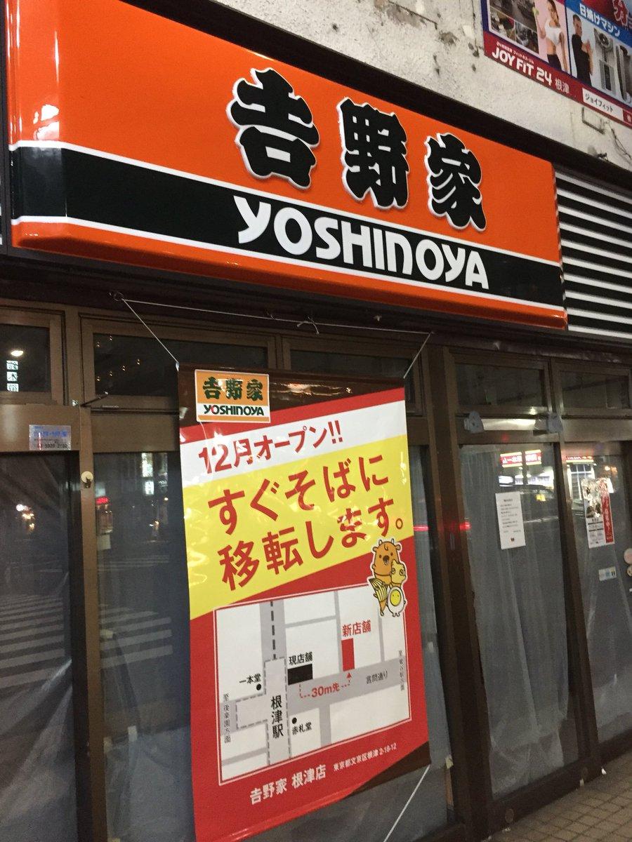 惜しまれながら閉店した根津の吉野家がすぐそばに移転することが判明!!