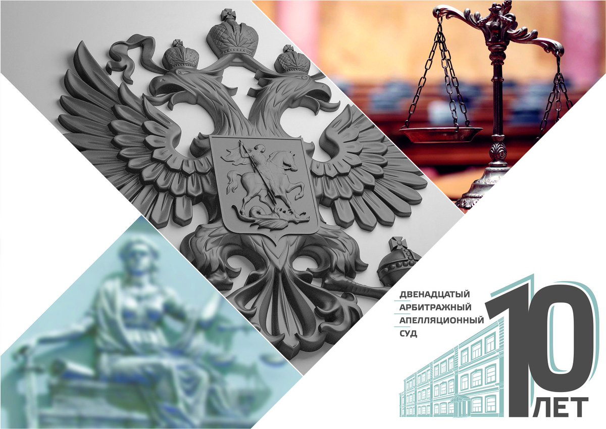 Открытка арбитражного суда