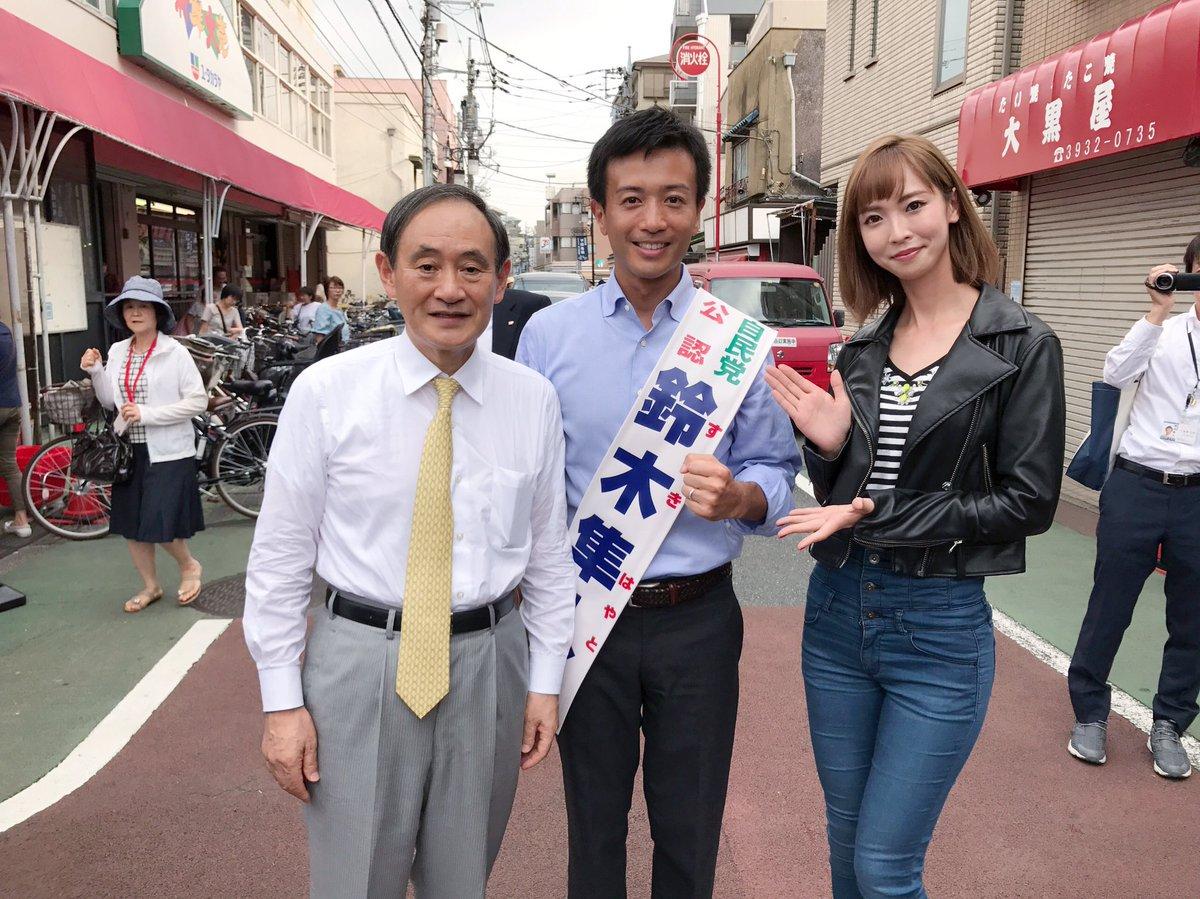 自民党東京10区 hashtag on Twitter