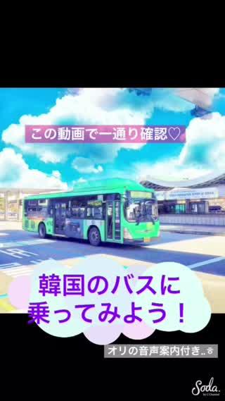【学べる動画!】韓国のバスに乗ってみよう! - https://t.co/gEqoGPVtUu #TRAVEL #コンビニ #動画ブログ #旅行 #海外旅行 #韓国