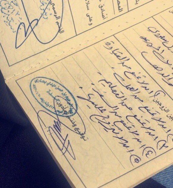محمد الروقي Al Otaibi كلنا مسؤل V Twitter شروط عقد الزواج الجديده متبقي شرط ٦ ان يحم ل عنها
