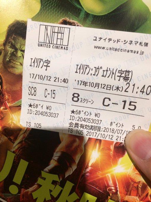 ユナイテッドシネマ札幌に到着ー。 さあ観るぞ。楽しい楽しい映画の時間だ。 エイリアンコヴェナント ユナイテッドシネマ札幌  https//t.co/k5b1B3vY9P