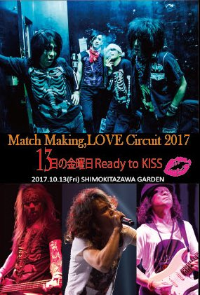 match making love circuit 2017