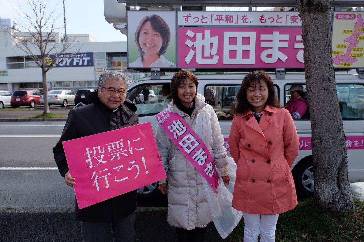 北海道5区 hashtag on Twitter