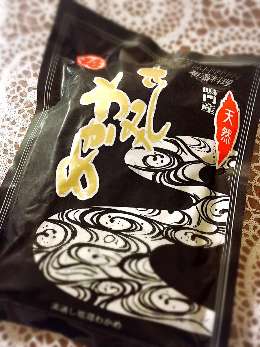徳島土産のわかめ  美味でございました☆  ワカメのわかめ…商品化担当の方、どうですか??