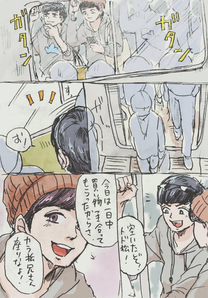 「カラ松兄さん座りなよ!」【カラトド】