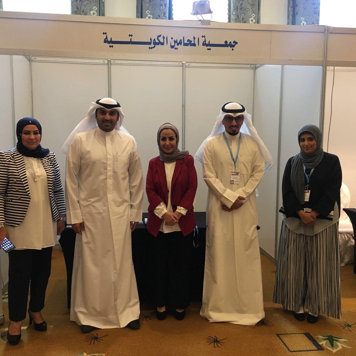 مشاركة اللجنة الثقافية بجمعية المحامين الكويتية بمؤتمر مكافحة غسل الأموال وتمويل الإرهابpic.twitter.com/jPc5RJNxS0