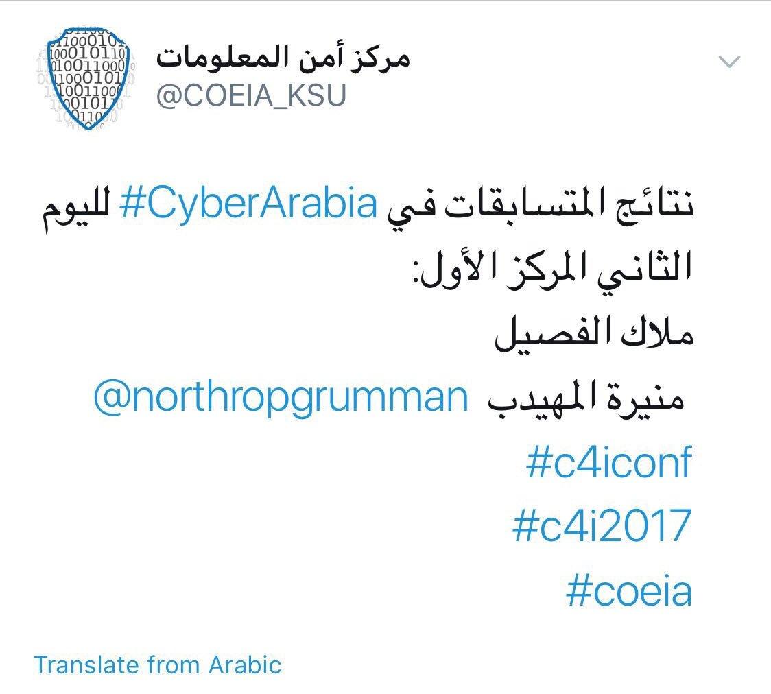 """الجامعات السعودية في""""مسابقة السيبراني"""" طالبات"""