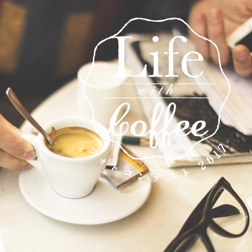 今日◆第2回「Life with Coffee フォトコンテスト2017」表彰式&イベント ◇10月1日11:00~16:00 サンシャインシティ噴水広場◇高橋大輔 https://t.co/l9rRimfeq9 https://t.co/N8NqmCEp1i