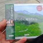 プレミア物?自民党本部の売店に売ってあるCDのメンツが面白い!