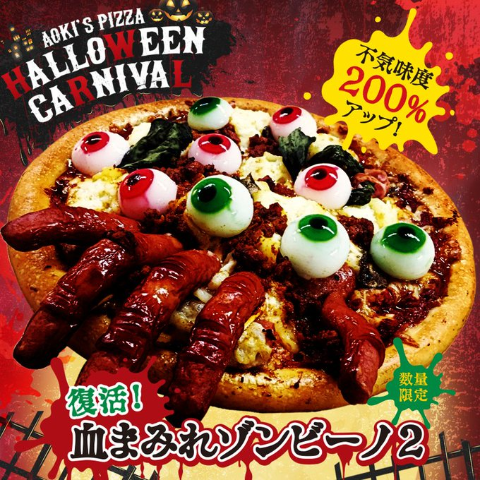 ピザ メニュー アオキーズ