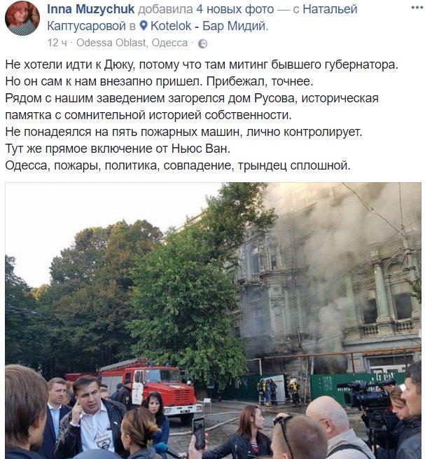 Историческое здание горело в Одессе - Цензор.НЕТ 183