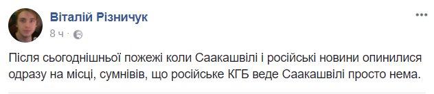 Саакашивили провел короткую встречу со сторонниками в Одессе, противники политика спровоцировали потасовку - Цензор.НЕТ 643