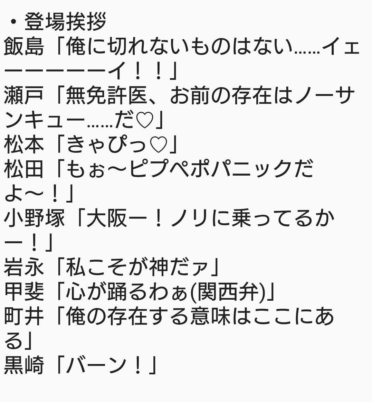 【エグゼイドファイナル大阪1回目覚え書き①】