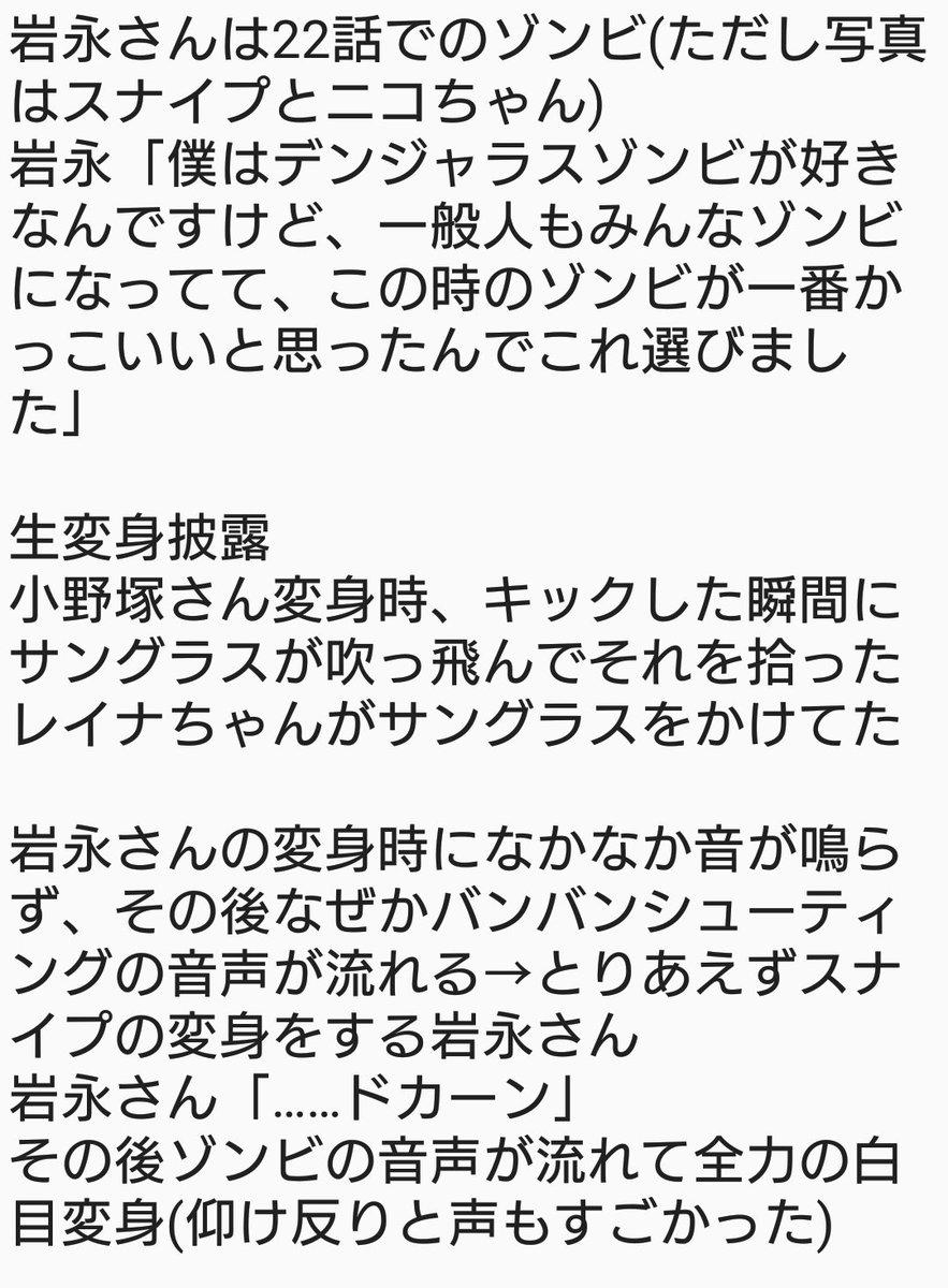 【エグゼイドファイナル大阪1回目覚え書き②】