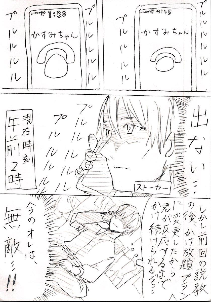 @androidkimika 「ストーカーがヤンデレ女子高生に身元特定されて逆にめちゃくちゃ怒られる話」  その3