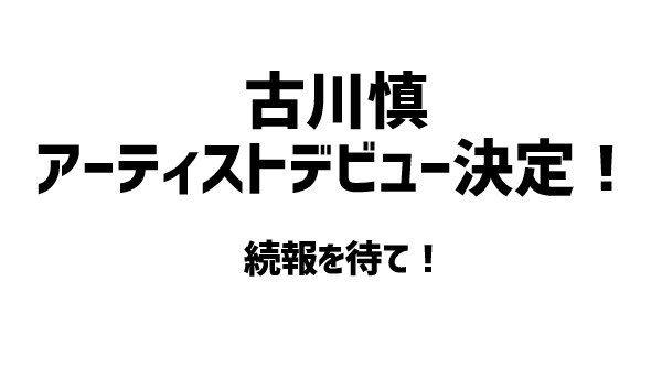 【#古川慎】 古川慎秋の収穫祭2017にお越し下さった皆様、ありがとうございました。  この度、2018年古川慎アーティストデビュー決定致しました! 今後とも、古川慎の応援を宜しくお願い致します!!