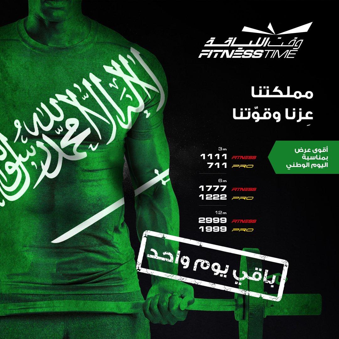 Fitness Time وقـت اللـياقة Twitterren باقي يوم واحد للاشتراك بعرض اليوم الوطني السعودي عروض وقت اللياقة اليوم الوطني السعودي