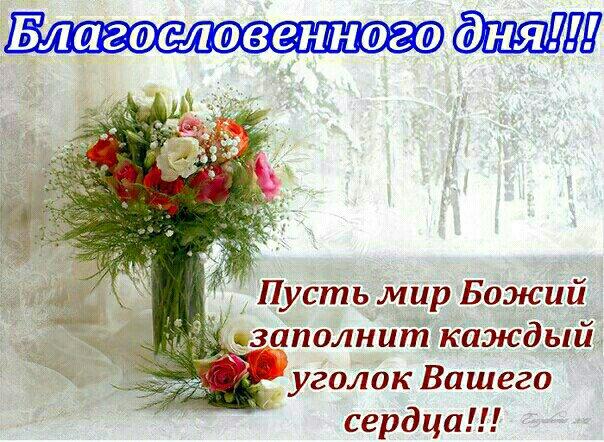 Картинки благословенного вам дня, поздравление года