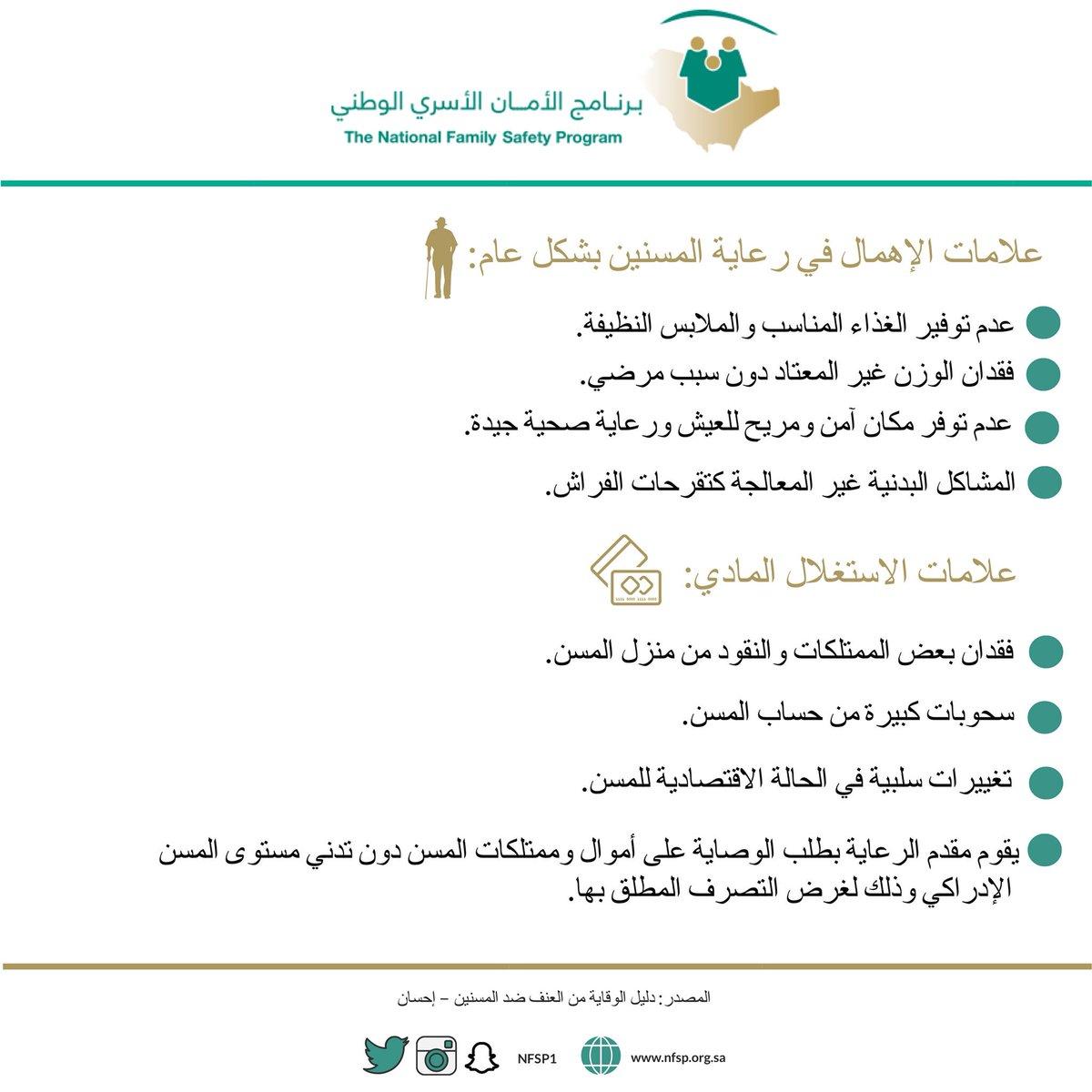برنامج الأمان الأسري الوطني 8