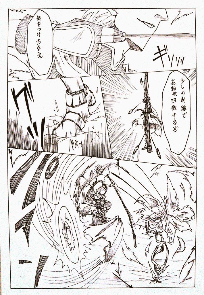 ぬーさん(@and_shibanui )のロイヤル槍とエルフ弓のイラストの続き漫画その①です!続きはまた後日かいてアップします…へへ、ロイヤル槍とエルフ弓最高