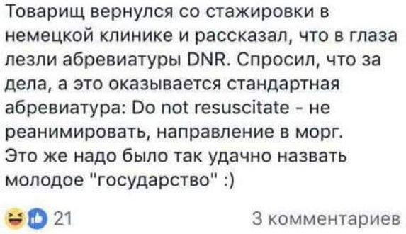 """Российские """"советники"""" констатируют высокие санитарные потери в рядах террористов """"ДНР"""", - ИС - Цензор.НЕТ 2413"""