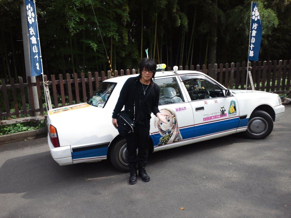 「これが白石市」という写真はあまりないですが・・・私のタクシーの前で森川智之さん本当にありがとうございます。 https://t.co/xmqRWc5vGl