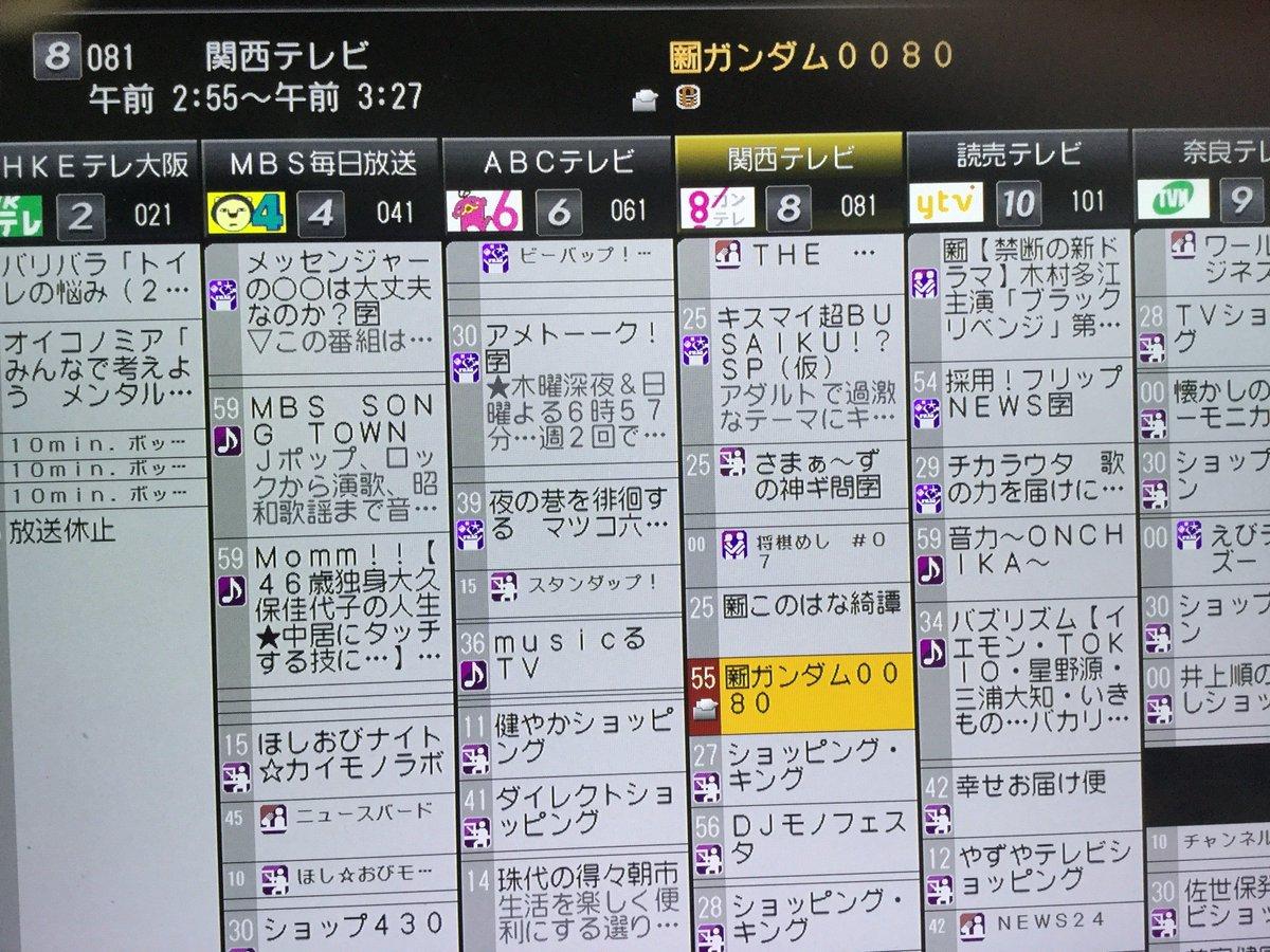 番組 テレビ 表 の 関西