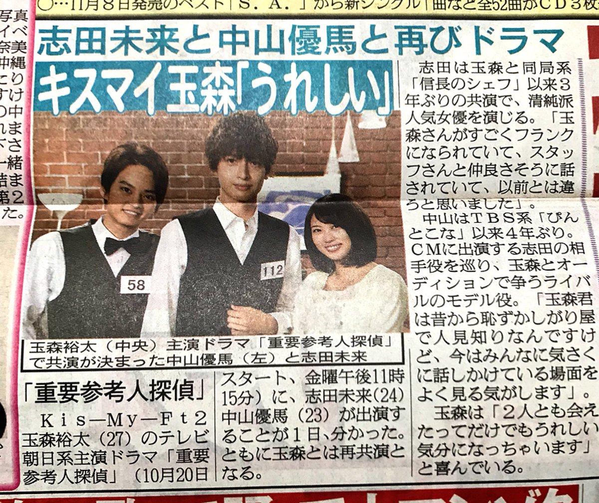 《日刊スポーツ10/2》中山優馬 「重要参考人探偵」で中山優馬が出演することが分かった。玉森とは再共演となる